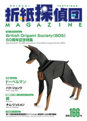British Origami by Nick Robinson Book Review | Gilad's Origami Page | 250x180
