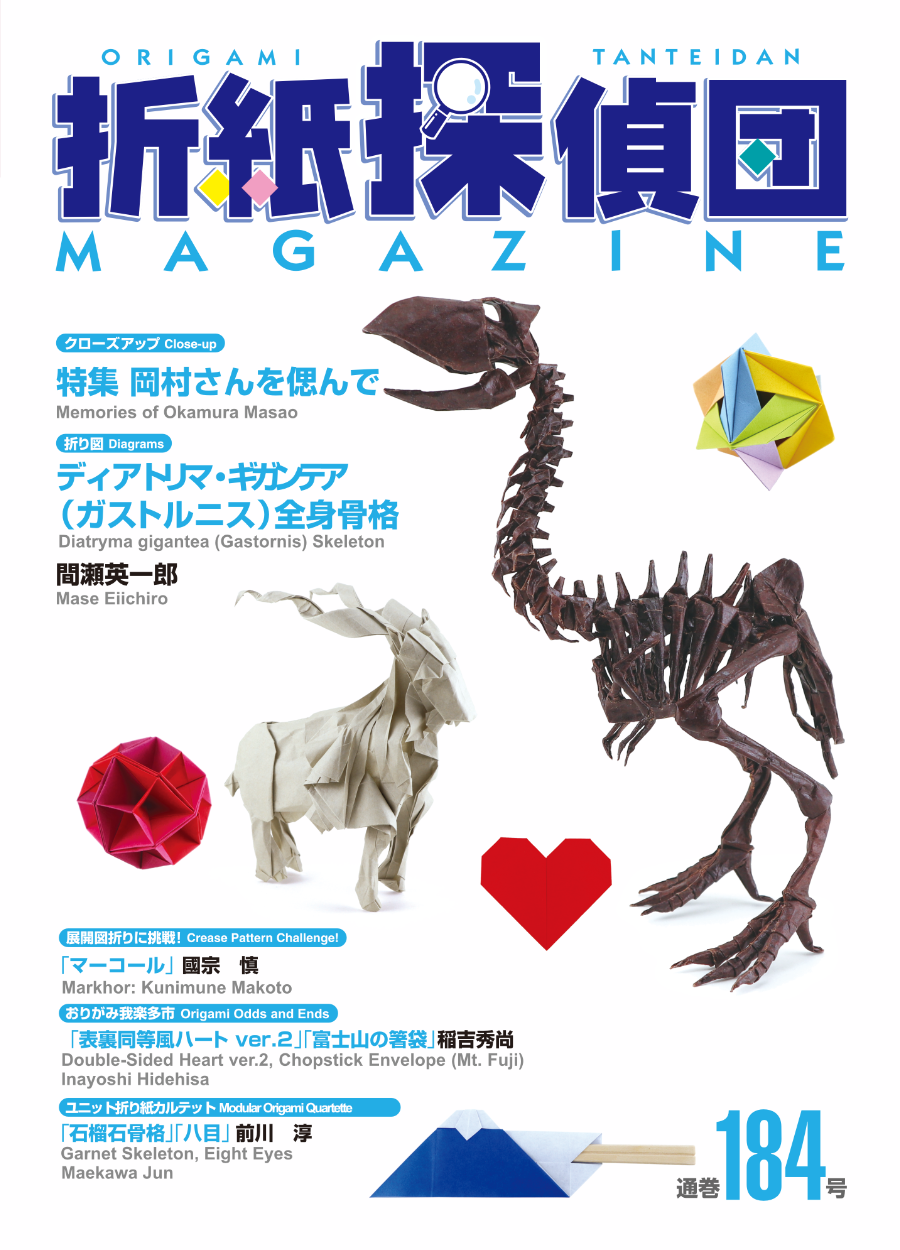 『折紙探偵団マガジン』184号刊行