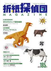 Origami Tanteidan Magazine issue #185